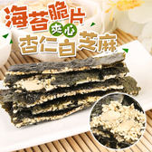 【愛上新鮮】杏仁白芝麻海苔夾心脆片6包