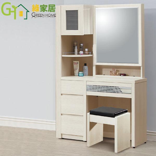 【綠家居】賽斯丁 白橡木紋3.2尺立鏡式化妝鏡台(含化妝椅)