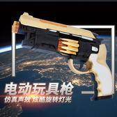 兒童電動寶寶玩具槍男孩左輪手槍仿真小孩槍聲沖鋒搶絕地吃雞求生