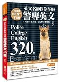 英文名師教你征服警專英文320題(不是權威不出書)