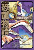COMIC恐龍物語(3):迅猛龍生存的時代