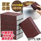 【JGS-01】多用途金鋼砂海綿 菜瓜布 鋼刷 廚房 清潔