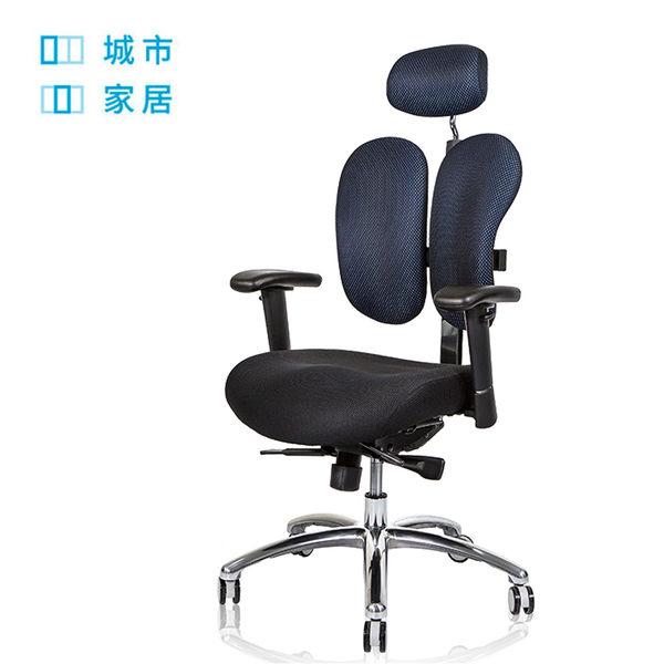 【城市家居-綠的傢俱集團】CC-0980B高機能雙背釋壓人體工學電腦/辦公椅