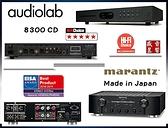 『盛昱音響』AUDIOLAB 8300CD CD播放機 / Marantz PM8006 綜合擴大機