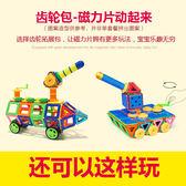磁力片積木兒童吸鐵石玩具磁性磁鐵3-6-8周歲男女孩散片拼裝益智 igo初語生活館
