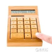 竹子計算器小型小號可愛迷你便攜辦公用助手智慧太陽能計算機定制刻字禮物大號學生考試 電購3C