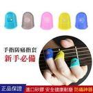 【金聲樂器】防痛指套 按弦指套 吉他防痛專用 新手入門必備 一組四個四種尺寸 顏色隨機出貨
