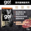 【毛麻吉寵物舖】Go! 70%高肉量無穀系列 能量放牧羊 全貓配方 8磅-WDJ推薦 貓飼料/貓乾乾