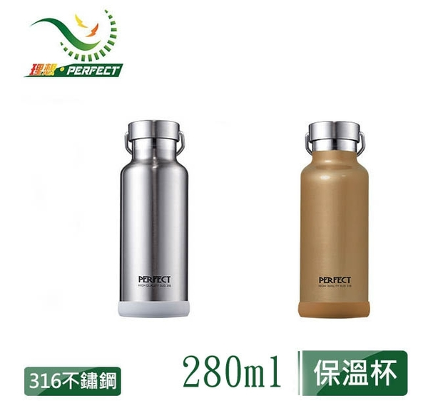 PERFECT理想316不鏽鋼極致真空保溫杯 280ml 保溫杯 保溫瓶