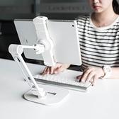 平板支架 手機架子電腦ipad桌面懶人床頭上支撐夾直播創意通用型  WD 聖誕節全館免運