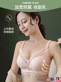 熱賣蕾絲內衣 內衣女無鋼圈小胸聚攏收副乳調整型上托防下垂性感蕾絲夏季文胸罩 coco