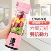 6葉便攜式迷你榨汁機 電動榨汁杯 USB充電果汁機 多功能電動榨汁杯學生隨行杯果汁機