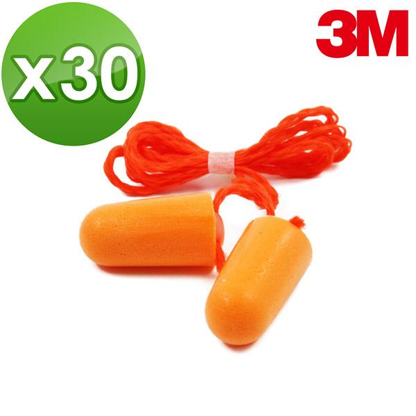 【醫碩科技】3M 1110*30 圓錐型軟式耳塞海棉耳塞 30組 送耳塞盒一個