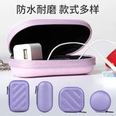 數碼收納袋 收納包耳機包數據線充電器包數碼U盤藍芽迷你便攜保護套耳機盒 城市科技