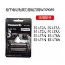 國際 電鬍刀替換刀網 WES-9089E/WES-9089E (適用 ES-LT2A LT5A LT7A LT8A LT5N LT6N LT4N )**免運費**