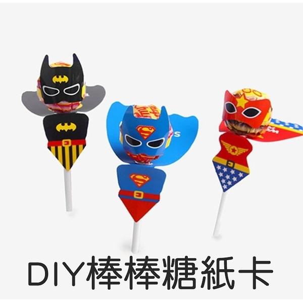 [拉拉百貨]一個一元 超人 蝙蝠俠 單個 棒棒糖包裝 DIY 幼兒園 慶生 糖果插卡  萬聖節 謝禮