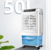 大型冷風機工業空調扇家用冷風扇多功能制冷小空調宿舍商用水空調 FX5987 【夢幻家居】