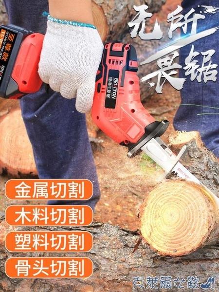 電鋸 電鋸家用小型手持充電式往復鋸馬刀鋸戶外電動鋸子手提伐木鋰電鋸 快速出貨
