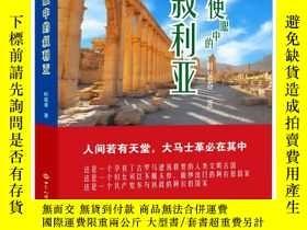 二手書博民逛書店罕見大使眼中的敘利亞Y28642 時延春 著 上海科普 ISBN:9787501246762 出版2014