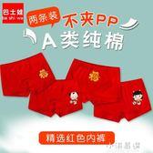 兒童內褲本命年紅色男童女童12歲小孩中大童全棉平角男孩女孩短褲『小淇嚴選』