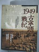 【書寶二手書T1/歷史_PJM】1949古寧頭戰紀-影響臺海兩岸一場關鍵性的戰役_李福井