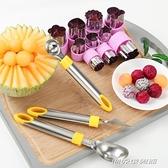 【快出】挖球器挖水果球勺子挖西瓜球勺拼盤工具套裝雕花刀模具切水果神器