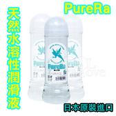 潤滑液 推薦 情趣用品 熱銷商品日本原裝進口*PureRa 天然水溶性潤滑液 300ml【571403】
