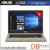加碼贈★ASUS S410UN-0041A8550U 14吋 i7-8550U 四核 2G獨顯 筆電(6期零利率)-送研磨咖啡杯+HDMI線