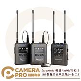 ◎相機專家◎ Saramonic 楓笛 UwMic9S Kit2 UHF 一對二無線麥克風系统 附專用氣密箱 勝興公司貨