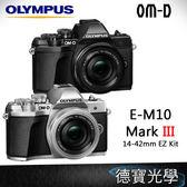 【新機上市】OLYMPUS E-M10 Mark III M3 + 14-42mm f3.5-5.6 KIT 微型單眼 元佑公司貨