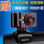 電腦攝像頭帶麥克風話筒夜視筆電用視頻高清臺式 JD3290【KIKIKOKO】-TW