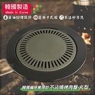 JAPAN Freiz 不沾燒烤肉盤(丸型)MR-7385 烤盤 煎盤 烤肉盤 燒烤盤  露營 野炊 烤肉
