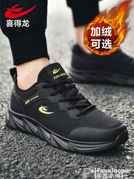 運動鞋 鞋子秋冬季2021新款棉鞋男士防水跑步旅游休閒運動鞋加絨保暖男鞋  夏季新品