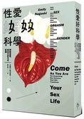 性愛好科學:掙脫迷思、用自己的方式高潮