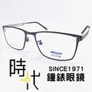 【台南 時代眼鏡 MIZUNO】美津濃 鈦金屬 光學眼鏡鏡框 MF-2121 C04 大方框 鏡框眼鏡 霧鐵灰 55mm