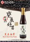 【瑞春醬油】松茸甕底甕釀純黑豆醬油膏 420ml/瓶
