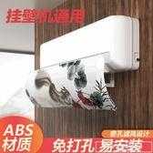 空調擋風板防直吹臥室防風罩出風口擋板導風板遮風板壁掛式通用型CY『韓女王』