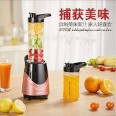 榨汁機電動果汁杯全自動小型水果便攜迷你多功能家用 220Vigo父親節禮物