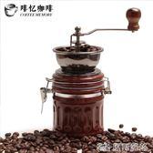 磨豆機 磨豆機手搖咖啡研磨家用手動咖啡豆磨粉機小型粉碎機 JD 伊蘿鞋包精品店