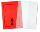 《享亮商城》271R 紅色 4K中式卷宗加套 萬國
