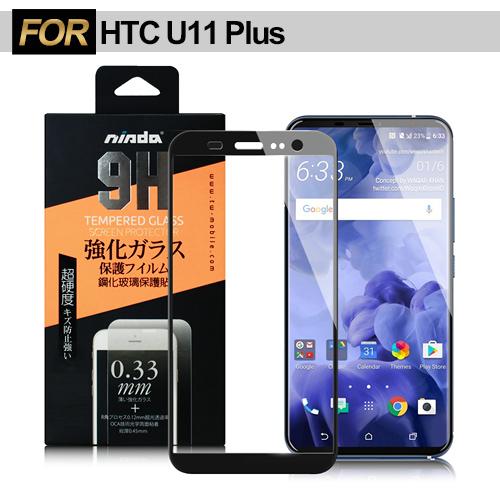 NISDA HTC U11+ 滿版鋼化玻璃保護貼-黑色