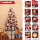 聖誕樹套餐1.8m加密植絨落雪聖誕樹場景裝飾道具