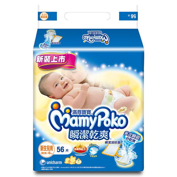 滿意寶寶 瞬潔乾爽紙尿褲(NB)(56片 x 4包) 箱購│飲食生活家