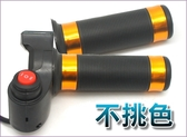 263A005  電動車數控三檔手把 不挑色隨機出貨一組入  多功能開關  遠近燈 大燈 方向燈 喇叭 啟動
