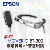 【和信嘉】EPSON MOVERIO BT-300 擴增實境 AR智慧眼鏡 第三代 OLED BT300 先創公司貨 原廠保固