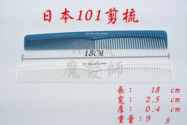 (現貨特價)日本HONGO-101/107 剪髮梳 耐熱性,耐酸鹼性 多功能 標準型 剪髮梳 *HAIR魔髮師*