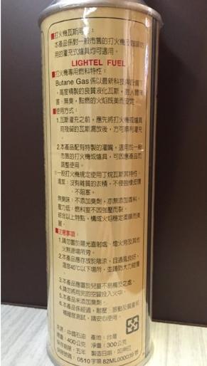 【沐湛咖啡】太陽牌瓦斯罐 (純丁烷) 打火機瓦斯 登山爐適用