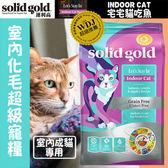 【zoo寵物商城】速利高 》宅宅貓吃魚室內化毛超級寵糧-12LB(5440g)