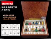 【台北益昌】 牧田 Makita A-87921 精緻木盒修邊刀組 12支組 木盒 6mm柄 木工修邊 原廠公司貨