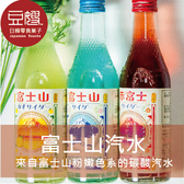 【豆嫂】日本飲料 木村富士山汽水(原味/柚子/山葡萄/山頂)
